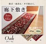 【新生活】【直送可】廊下敷き『オーク』2色24サイズ対応