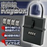 【SIS卸】◆NEW◆キーボックス◆南京錠タイプ◆鍵〜小物保管◆即納◆