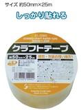 クラフトテープ 50mm×25m【DIY用品】