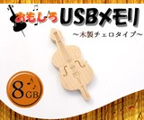 【おもしろUSBメモリ】おしゃれな! 木製チェロタイプUSBメモリ! 8GB