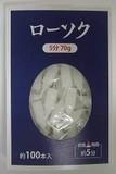 5分ローソク 70g【日用品雑貨】