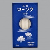 ローソク1.5号 20本入【日用品雑貨】