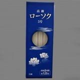 ローソク3号 10本入【日用品雑貨】