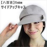 【値下げ!】【八百吉5サイズ】サイドアップキャス<5size/4color・UV対策・日本製>
