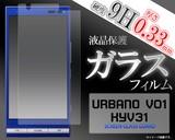 <液晶保護シール>URBANO V01 KYV31(アルバーノ)用液晶保護ガラスフィルム