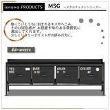 【直送可】使うと雰囲気の良くなるスチールチェスト <ienowa/4杯引出チェスト MSG>