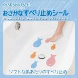 【浴槽の中に貼れるすべり止めシール】おさかなバス すべり止めシール
