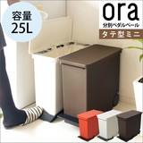 【直送可】【送料無料】 ora タテ型ペダルペールミニ 25l 日本製