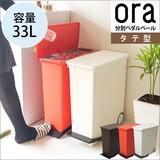 【直送可】【送料無料】 ora タテ型ペダルペール 33l 日本製