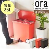 【直送可】【送料無料】 ora ヨコ型ペダルペールミニ 25l 日本製