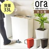 【直送可】【送料無料】 ora ヨコ型ペダルペール 33l 日本製