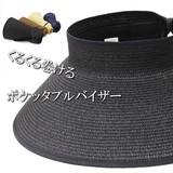 UV対策 帽子 レディース 夏 日よけ麦わら サンバイザー バイザー ブレードハット 【SG9401】