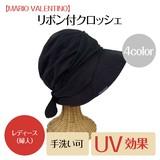 【値下げ!】【MARIO VALENTINO】リボン付クロッシェ<4color・UV対策・手洗い可>