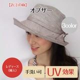 【近江の麻】オブザー<3size/3color・UV対策・日本製>
