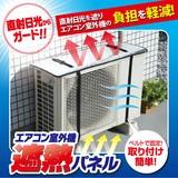 【売価・卸価変更】エアコン室外機遮熱パネル< Air conditioner outdoor unit heat shield panels>