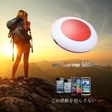 エネウォーマー6600mAh  モバイルバッテリー&充電式カイロ