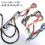 メガネホルダー[カラフル] (柄・色アソート) <日本製>【京都 和雑貨 和小物 かわいい】