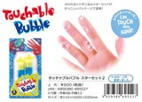 【シャボン玉】タッチャブルバブルスターセット