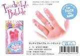 【シャボン玉】タッチャブルバブルハートセット