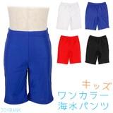 《春夏セール》【水着】KIDS☆ワンカラーボーイズスイムパンツ【サーフ/ハーフ丈/ジュニア/男子】