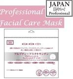 プロフェッショナル フェイスマスク30P 【アルブチン+アスタキサンチン】