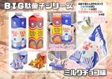 【お菓子/セット】ミルク味チョコ(大)&牛乳パック2種 お得セット/お菓子/駄菓子