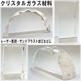 【クリスタルガラス】3種展開