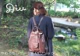 【Diu】【リンネル掲載】3way オイルレザー リュック&ショルダーバッグ