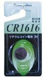 パワーメイト リチウムコイン電池(CR1616) 275-13