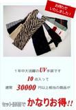 【お買い得!】アーム手袋 アソート10点セット販売<UV対策・車・室内・アウトドア>