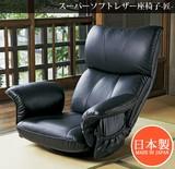 super soft Leather Legless Chair