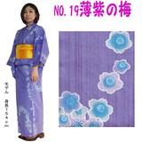 レデイーズ浴衣セット   薄紫の梅        161-1200-19