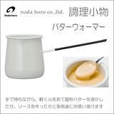 【とっても小さくてカワイイお鍋】 野田琺瑯 バターウォーマー BTB-22