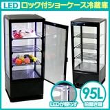 【SIS卸】◆業務用/ショーケース◆ロック式LEDライト付◆大容量:95L◆