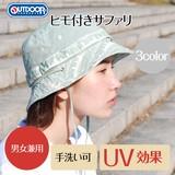 【OUTDOOR】ヒモ付きサファリ<3color・UV対策・男女兼用・手洗い可>
