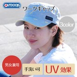 【OUTDOOR】ワークキャップ<3color・UV対策・男女兼用・手洗い可>