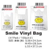 【アメ雑 スマイル】スマイル ビニールバッグ 3サイズ 雑貨 輸入 ショップバッグ ポリ袋 ショップ袋