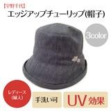 【宇野千代】エッジアップチューリップ<2size/3color・UV対策>