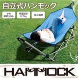 【SIS卸】◆NEW◆アウトドア/レジャー用◆携帯用バック付◆自立式ハンモック◆