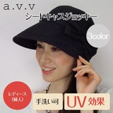 【a.v.v】シートキャスジョッキー <3color・UV対策・手洗い可>