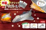 ☆木製組立てキット3D立体パズル「3Dメタリックパズル名人(乗りもの)」宇宙船