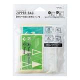【旅行や出張に便利!大小2サイズをセット♪】ジッパーバッグ マチ付 <A8/A7> アソート 緑