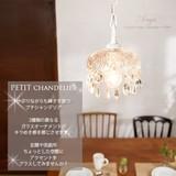 【Ange アンジュ】1灯シャンデリア/ホワイトアンティーク(OV-009/1)