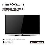 32V型 LED地上波/BS/110度CSデジタル液晶テレビ WS-TV3249B
