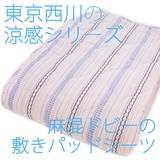 (東京西川)麻混ドビー 涼感 敷きパッドシーツ (シングルサイズ)