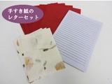 手すき紙を使用した粋なレターセット!ナチュラルなデザイン☆ステーショナリー・文具<全12種>