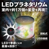 LEDの光で室内を星空に演出!★LEDプラネタリウム★