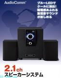 【信頼のOHMブランド】2.1chスピーカーシステム 590Z
