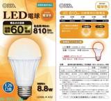 【信頼のOHMブランド】密閉器具対応LED電球A形8.8W(60W相当)