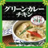 【値下げ商品】【エスニック料理】グリーンカレーチキン缶